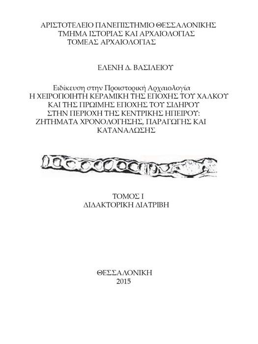 Η χειροποίητη κεραμική της Εποχής του Χαλκού και της πρώιμης Εποχής του Σιδήρου στην περιοχή της κεντρικής Ηπείρου: ζητήματα χρονολόγησης, παραγωγής και κατανάλωσης