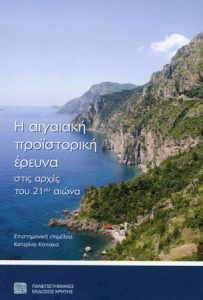 Aegean Prehistoric Research at the beginning of the 21st century (in Greek)