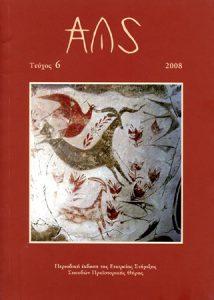 ΑΛΣ. Περιοδική έκδοση της Εταιρείας Στήριξης Σπουδών Προϊστορικής Θήρας (τεύχος 6)