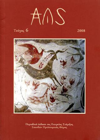 ΑΛΣ (ΑLS). Periodical edition of the Society for the Promotion of Studies on Prehistoric Thera (Nr. 6)