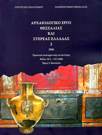 Archaeological Work on Thessaly and Central Greece, 2. Volos 16.3 – 19.3.2006. Vol. I: Thessaly. Vol. ΙΙ: Central Greece