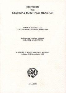 Επετηρίς της Εταιρείας Βοιωτικών Μελετών. Δ΄ Διεθνές Συνέδριο Βοιωτικών Μελετών. Λιβαδειά 9-12 Σεπτεμβρίου 2000 (2 τόμοι)