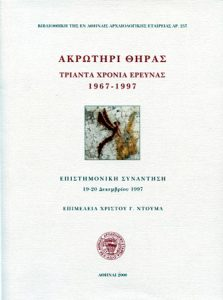 Akrotiri Thera. Thirty years of research (1967-1997). Conference 19-20 December 1997