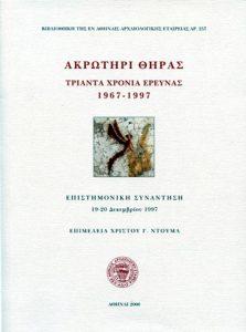 Ακρωτήρι Θήρας. Τριάντα χρόνια έρευνας (1967-1997). Επιστημονική συνάντηση 19-20 Δεκεμβρίου 1997