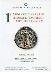 1st International Congress on the History and Culture of Thessaly. Congress Proceedings, 1-11 November 2006  (2 vols)