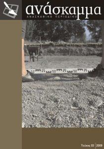 Ανάσκαμμα. Ανασκαφικό περιοδικό, τόμος 3, 2009