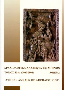 Αρχαιολογικά Ανάλεκτα εξ Αθηνών, τόμος 40-41