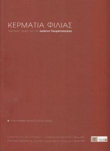ΚΕΡΜΑΤΙΑ ΦΙΛΙΑΣ – Τιμητικός τόμος για τον Ιωάννη Τουράτσογλου (2 τόμοι)