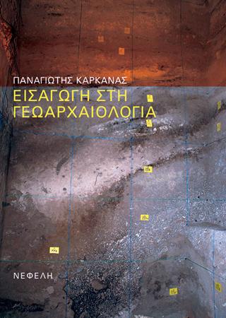 Εισαγωγή στη γεωαρχαιολογία