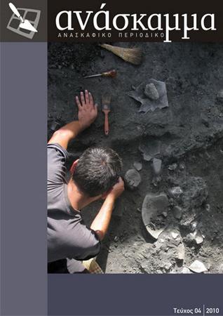 Ανάσκαμμα. Ανασκαφικό περιοδικό. Τόμος 4, 2010