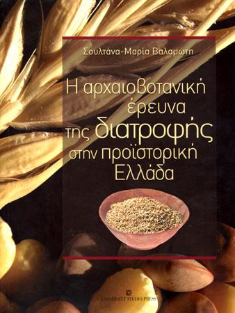 Η αρχαιοβοτανική έρευνα της διατροφής στην προϊστορική Ελλάδα