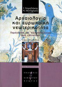 Αρχαιολογία και ευρωπαϊκή νεωτερικότητα. Παράγοντας και καταναλώνοντας τους «Μινωίτες»