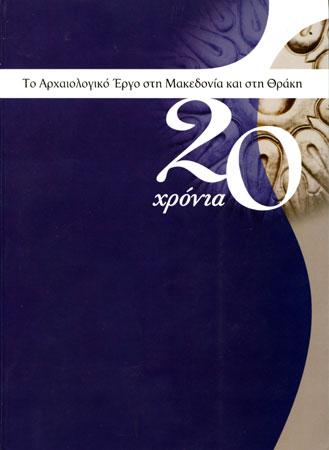 20 χρόνια. Το Αρχαιολογικό έργο στη Μακεδονία και στη Θράκη. Επετειακός τόμος