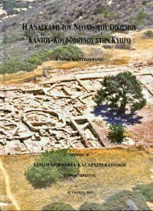 Η ανασκαφή του Νεολιθικού οικισμού Κάντου-Κουφόβουνου στην Κύπρο. Μέρος Α': Στρωματογραφία και αρχιτεκτονική (2 τόμοι)