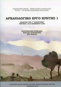 Αρχαιολογικό έργο Κρήτης 1: Πρακτικά της 1ης συνάντησης, Ρέθυμνο, 28-30 Νοεμβρίου 2008