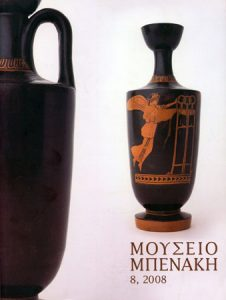 Μουσείο Μπενάκη, vol. 8 (Benaki Museum)