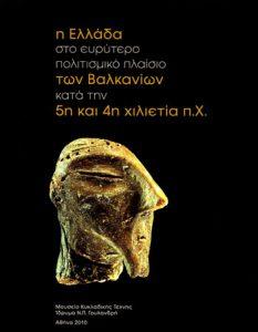 Η Ελλάδα στο ευρύτερο πολιτισμικό πλαίσιο των Βαλκανίων κατά την 5η και 4η χιλιετία π.Χ.