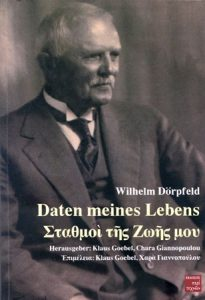 Wilhelm Dörpfeld: Daten meines Lebens – Σταθμοί της Ζωής μου