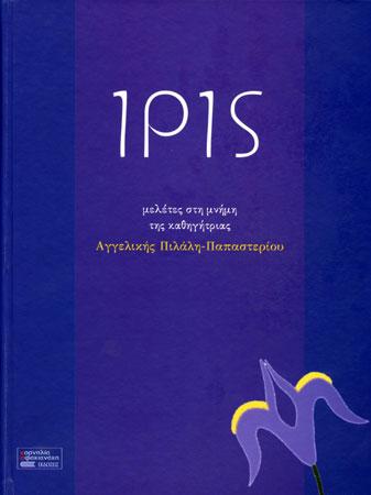 ΙΡΙΣ. Μελέτες στη μνήμη της καθηγήτριας Αγγελικής Πιλάλη-Παπαστερίου