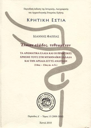 Ἔλαιον εὐῶδες, τεθυωμένον. Τα αρωματικά έλαια και οι πρακτικές χρήσης τους στη μυκηναϊκή Ελλάδα και την αρχαία Εγγύς Ανατολή (14ος -13ος αι. π.Χ.)