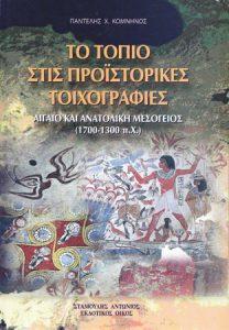 Το τοπίο στις προϊστορικές τοιχογραφίες. Αιγαίο και ανατολική Μεσόγειος (1700-1300 π.Χ.)