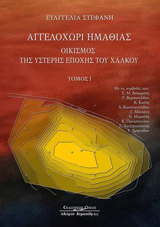 Αγγελοχώρι Ημαθίας. Οικισμός της Ύστερης Εποχής του Χαλκού. Τόμος Ι