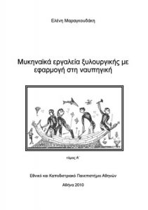 Mycenaean woodworking tools used in shipbuilding (in Greek)
