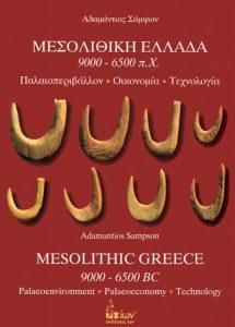 Μεσολιθική Ελλάδα, 9000-6500 π.Χ. Παλαιοπεριβάλλον, Οικονομία, Τεχνολογία (Mesolithic Greece, 9000-6500 BC. Palaeoenvironment, Palaeoeconomy, Technology)