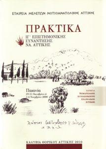 Πρακτικά ΙΓ΄ Επιστημονικής Συνάντησης ΝΑ Αττικής (Proceedings of the 13th Scientific Meeting of SE Attica)