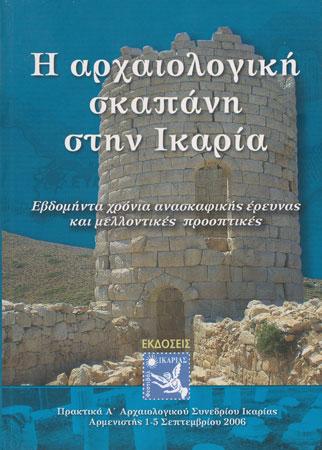 Η αρχαιολογική σκαπάνη στην Ικαρία (Archaeological Excavations on the island of Ikaria, Dodekanese)