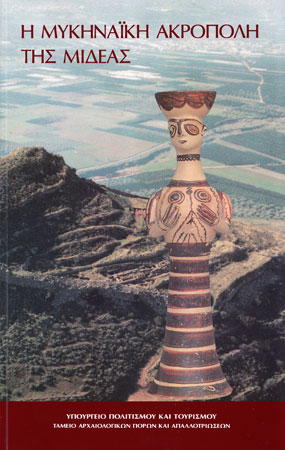 Η Μυκηναϊκή Ακρόπολη της Μιδέας (The Mycenaean Acropolis of Midea)