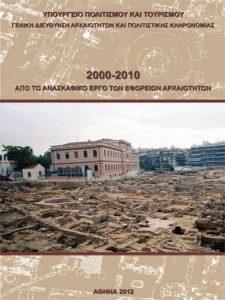 2000-2010. Από το ανασκαφικό έργο των Εφορειών Αρχαιοτήτων