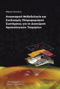 Ανασκαφική μεθοδολογία και σχεδιασμός πληροφοριακού συστήματος για τη διαχείριση αρχαιολογικών τεκμηρίων