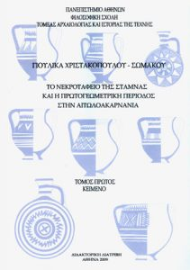 The cemetery of Stamna and the Protogeometric Period in Aetolia/Akarnania (in Greek)