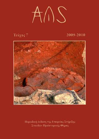 ΑΛΣ. Περιοδική έκδοση της Εταιρείας Στήριξης Σπουδών Προϊστορικής Θήρας (τεύχος 7)