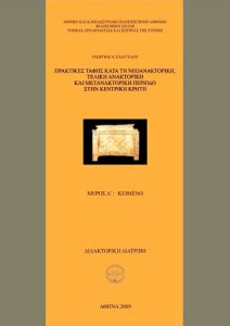 Burial Practices during the Neopalatial, Final Palatial and Postpalatial periods in Central Crete (in Greek)