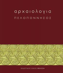 Αρχαιολογία Πελοπόννησος (Archaeology Peloponnese)