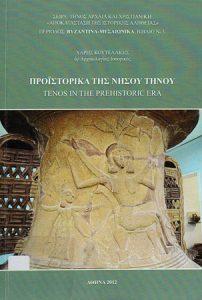 Προϊστορικά της νήσου Τήνου (Tenos in the Prehistoric Era)