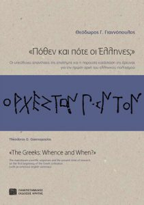"""The Greeks: Whence and When?"". The mainstream scientific responses and the present state of research on the first beginning of the Greek civilisation (in Greek)"