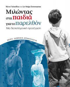Μιλώντας στα παιδιά για το παρελθόν. Μια διεπιστημονική προσέγγιση (Talking to children about the past. A multidisciplinary approach)
