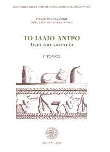 Το Ιδαίο Αντρο. Ιερό και μαντείο (3 volumes)