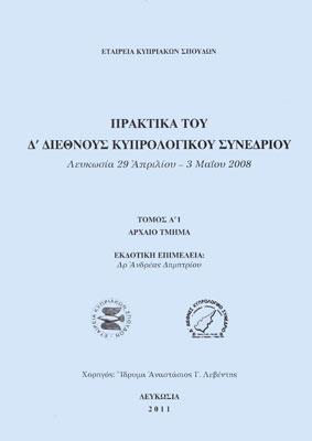 Πρακτικά του Δ΄ Διεθνούς Κυπρολογικού Συνεδρίου, Λευκωσία 29 Απριλίου-3 Μαΐου 2008 (2 τόμοι, Α1-Α2)