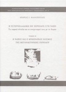 H Υστεροελλαδική ΙΙΙΓ περίοδος στη Νάξο. Τα ταφικά σύνολα και οι συσχετισμοί τους με το Αιγαίο. Τόμος ΙΙ: Η Νάξος και ο μυκηναϊκός κόσμος της μετανακτορικής περιόδου