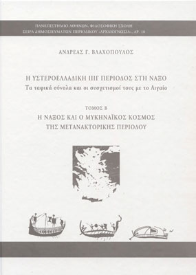 The Late Helladic IIIC Period in Naxos. The Grave Assemblages and their Correlation with the Aegean. Vol.II: Naxos and the Mycenaean world in the Post-palatial period (in Greek)
