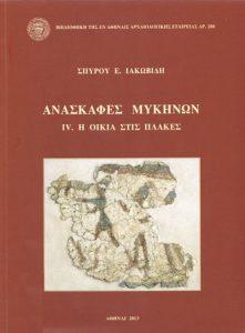 Ανασκαφές Μυκηνών. IV. Η Οικία στις Πλάκες