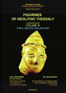Figurines of Neolithic Thessaly. A Presentation. Volume III: The A. Bastis Collection (Ψηφιακή Δημοσίευση)