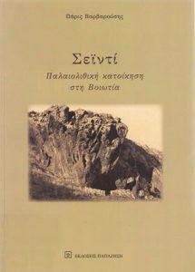Σεϊντί. Παλαιολιθική κατοίκηση στη Βοιωτία