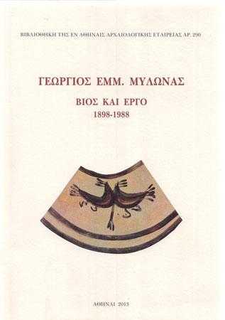 Γεώργιος Εμμ. Μυλωνάς. Βίος και έργο. 1898-1988