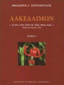Λακεδαίμων (Lakedaimon) (3 volumes)