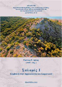Σαλαμίς Ι. Συμβολή στην αρχαιολογία του Σαρωνικού